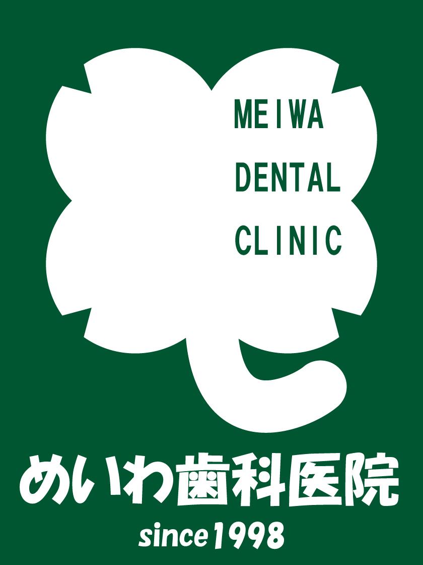 めいわ歯科医院